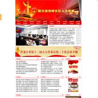 网站案例—哈尔滨市呼兰区人大常委