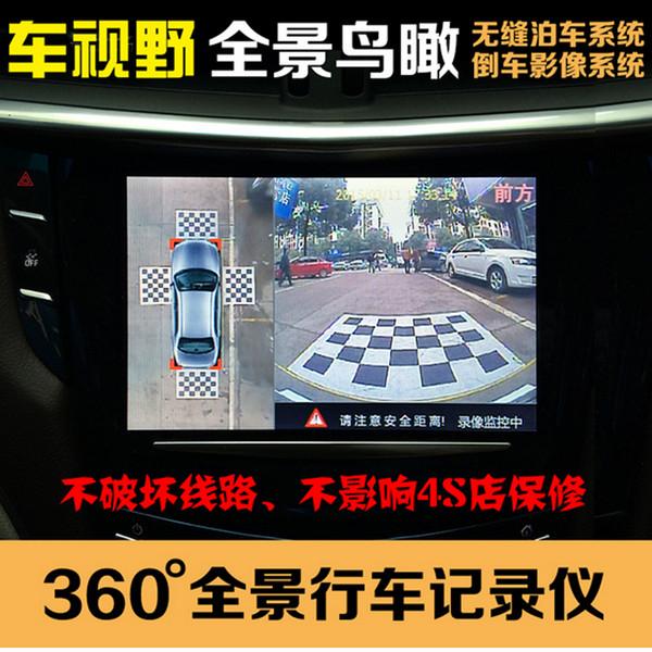 车视野360无缝全景记录仪-天津科奇商贸有限公司