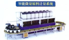 橡胶生产线智能原料计量系统Ⅰ