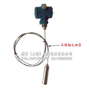 不锈钢毛细管液位传感器