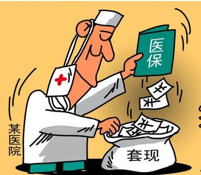 县百姓私立医院为例,该院医护人员搜集农民身份证