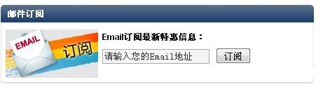 邮件订阅功能|懿古今