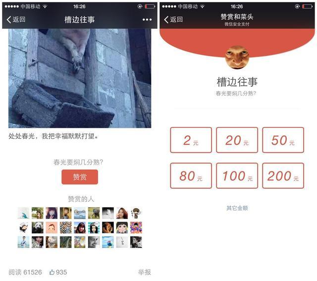 微信公众平台 赞赏功能