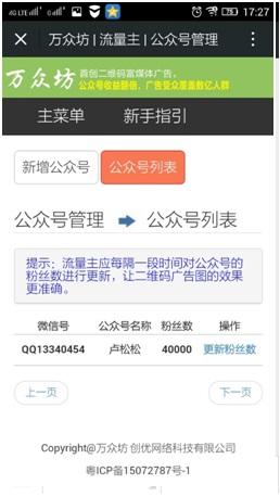 微信运营 微信公众号 微信公众号推广 微信公众号运营 微信公众号盈利