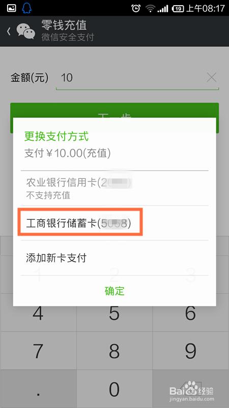 微信钱包怎么用?