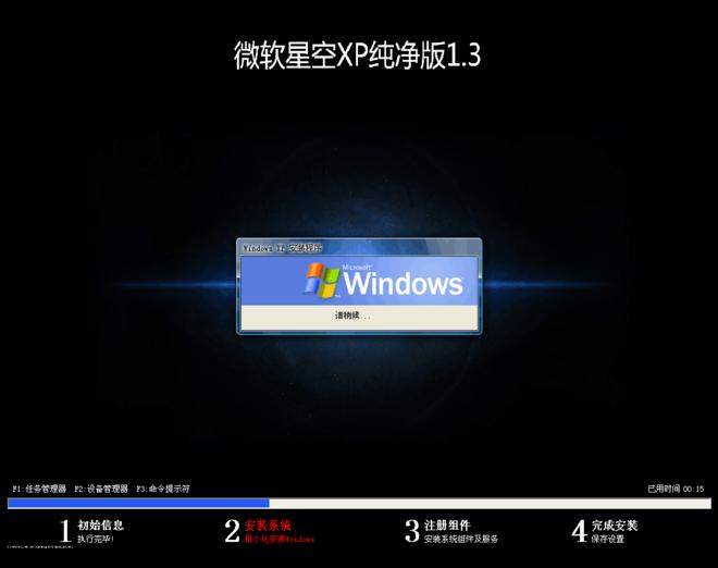 微软星空 XP纯净版1.3