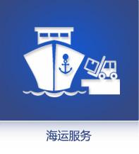 进口海运代理