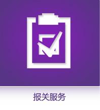 深圳进口清关公司