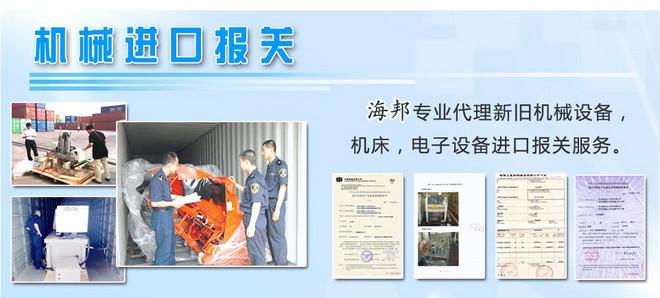 机械设备进口代理报关