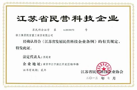 江苏省民营科技企业.jpg