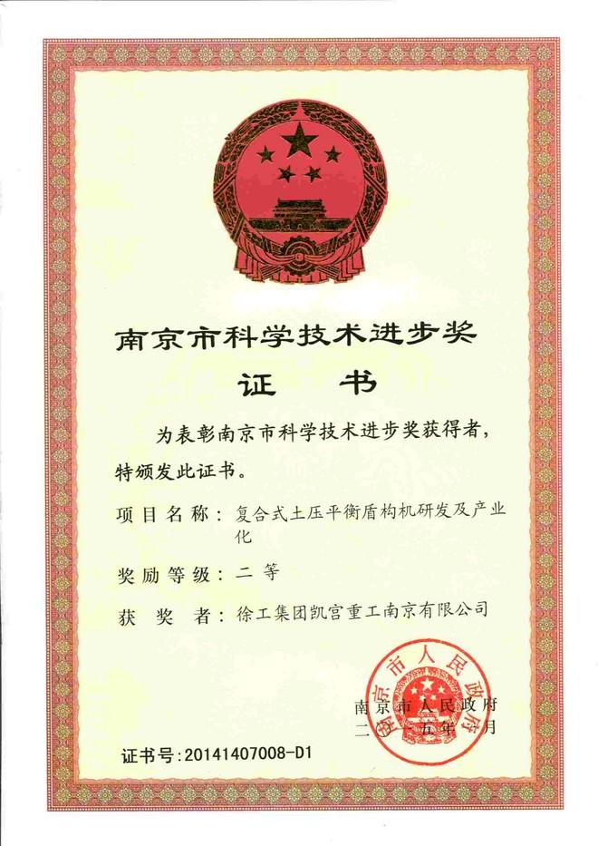 南京市科技进步奖.jpg