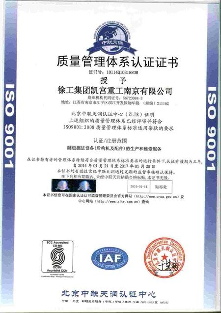 質量體系認證證書.jpg