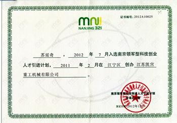 南京市科技型領軍人才證書.jpg