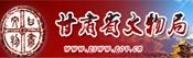 甘肃省文物局