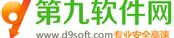 第九软件网