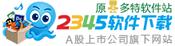 2345软件下载