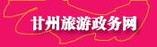 甘州区旅游局政务网
