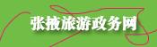 张掖旅游政务网