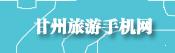 甘州旅游手机网