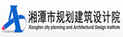 湘潭市规划建筑设计院