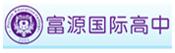 富源国际高中